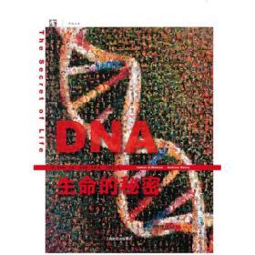 DNA:生命的秘密