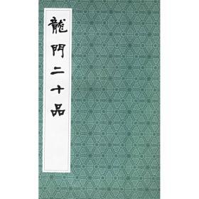 龙门二十品 收集了北魏时期著名的龙门碑帖,对学习楷书有很好的参考价值。