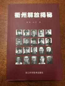 衢州解放七十周年--衢州解放揭秘,圖文并茂揭秘衢州解放經過