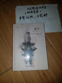 童年(远近丛书 精装 全一册)