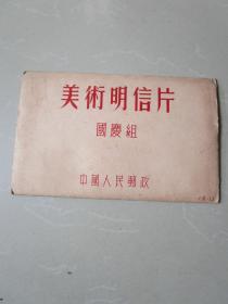 1952年中国人民邮政明信片:美术明信片国庆组 1套10张全