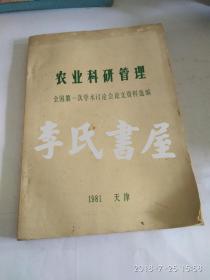 农业科研管理  全国第一次学术讨论会论文资料选编 1981年 16开