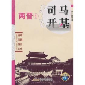 中国历代通俗演义:司马开基