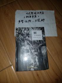 树(远近丛书 精装 全一册)