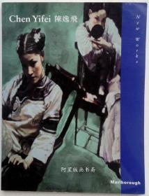 陈逸飞画集1999年Marlborough玛勃洛画廊纽约陈逸飞近作画展图录