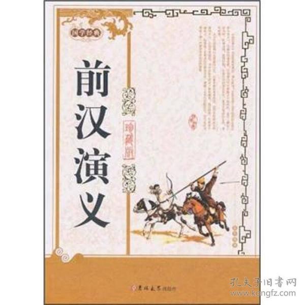 正版】前汉演义