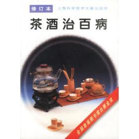 茶酒治百病(修订本) 9787543910713