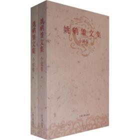姚鹓雏文集(小说卷)