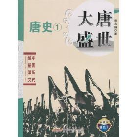 中国历代通俗演义:大唐盛世