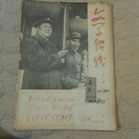 文学战线(第二期)封面有林彪和毛主席照片、有林彪题词