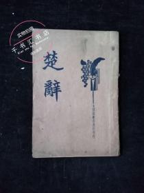 民国二十四年:楚辞