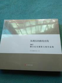 从现实的维度出发 2017浙江纪实摄影大展作品集 全新未拆封