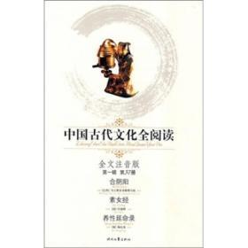 中国古代文化全阅读·合阴阳/素女经/养性延命录(第一辑37)