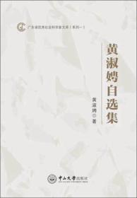 黄淑娉自选集