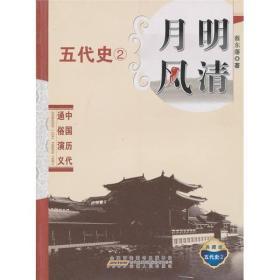中国历代通俗演义:月明风清
