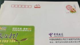 2011年贺年邮资封  面值2.4元(地址为葫芦岛电信)