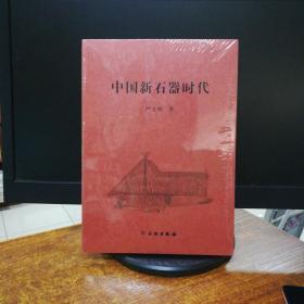 中国新石器时代