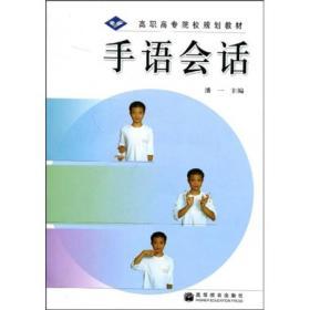 高职高专院校规划教材:手语会话