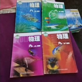 苏教版初中物理全套四本