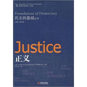 民主的基础丛书-正义