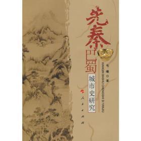 先秦巴蜀-城市史研究