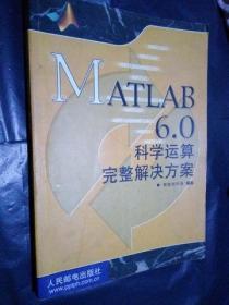 MATLAB 6.0科学运算完整解决方案