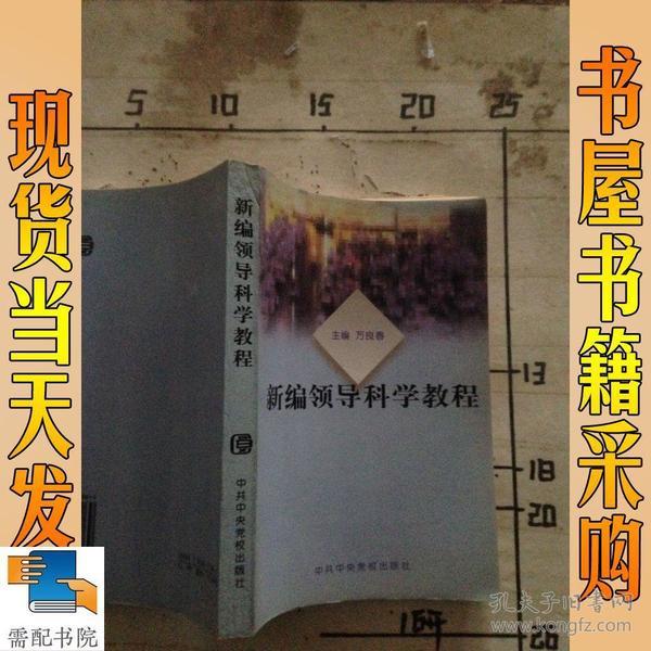 新编领导科学教程