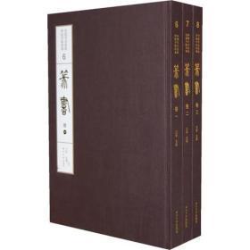 篆书卷(中国书法经典碑帖导临类编 8开精装 全三册)