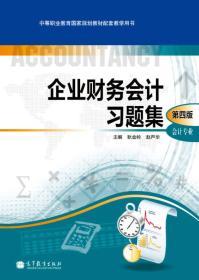 会计专业:企业财务会计习题集(第4版)