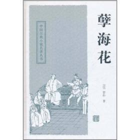 中国古典小说名著丛书:孽海花(定价16元·精装)9787532559107(172532)