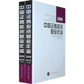 *中国证券投资基金年鉴(2008)