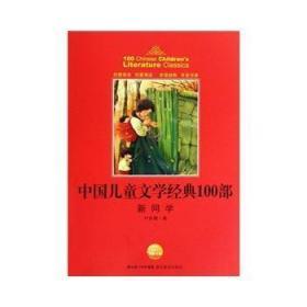 中国儿童文学经典100部:新同学 叶君健 9787535156013