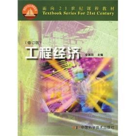 工程经济(修订版)