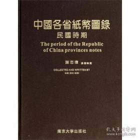 中国各省纸币图录(民国时期 16开精装 全一册)