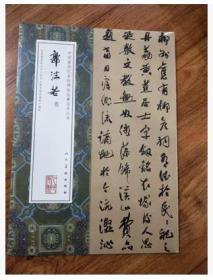 中国最具代表性碑帖临摹范本丛书-郭沫若卷