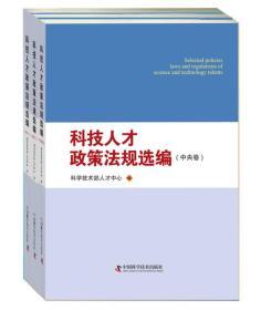 科技人才政策法规选编(全三册)