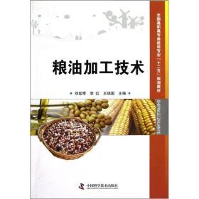 粮油加工技术(高职教材)