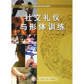新概念旅游规划教材:社交礼仪与形体训练