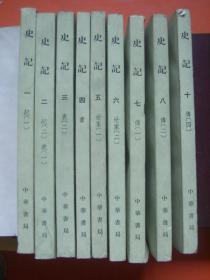 史记(全十册缺九)九本合售
