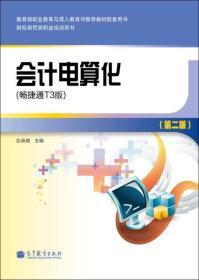 财经商贸类职业培训用书:电算化(畅捷通T3版)(第2版) 彭英穗二手
