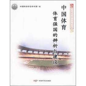 中国体育:体育强国的辨析与建设