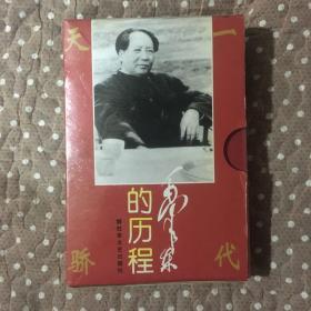 毛泽东的历程:一代天骄