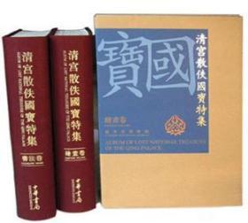 清宫散佚国宝特集(绘画、书法卷)