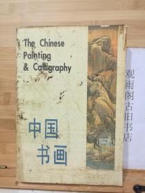 (正版)中国书画  1990年5月印行