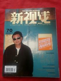 新视线 (2008年70期)