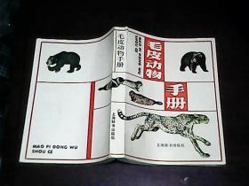 毛皮动物手册