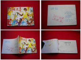 《老猴过寿》。北京少儿1984.10一版一印23万册,8413号,连环画