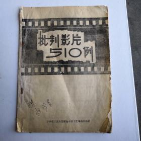 批判影片510例[1967年] (看图)