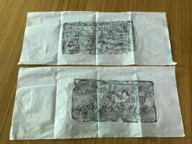 书画类收藏:汉砖《朱雀》《虎》拓片两幅 有些地方染色水渍 看图