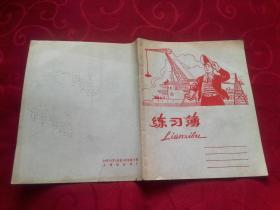 24开16页【连面】彩面练习本